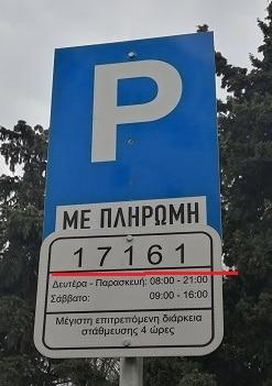 Зони за паркиране в Солун