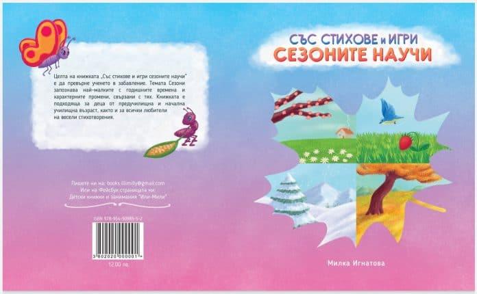 детска книжка за сезоните